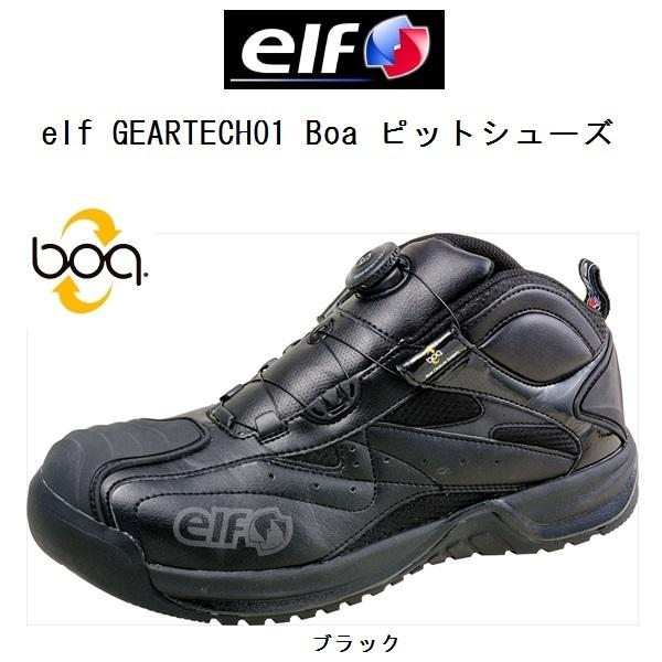 elf/エルフ elf ギアテック01 BOA ライディングシューズ ブラック 送料無料 GEARTECH01 ピットシューズ