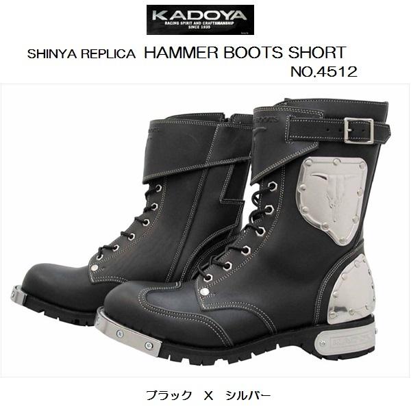 カドヤ SHINYA REPLICA ハンマーブーツ ショート NO.4512 ブラックXシルバー 送料無料