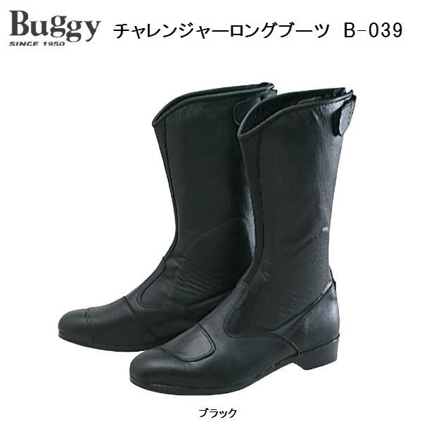 (特典付) Buggy/バギー チャレンジャー ロングブーツ ブラック 送料無料