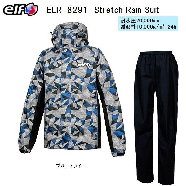 エルフ ELR-8291 ストレッチレインスーツ ブルートライ (上下セット) 送料無料