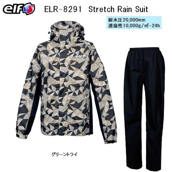エルフ ELR-8291 ストレッチレインスーツ グリーントライ (上下セット) 送料無料
