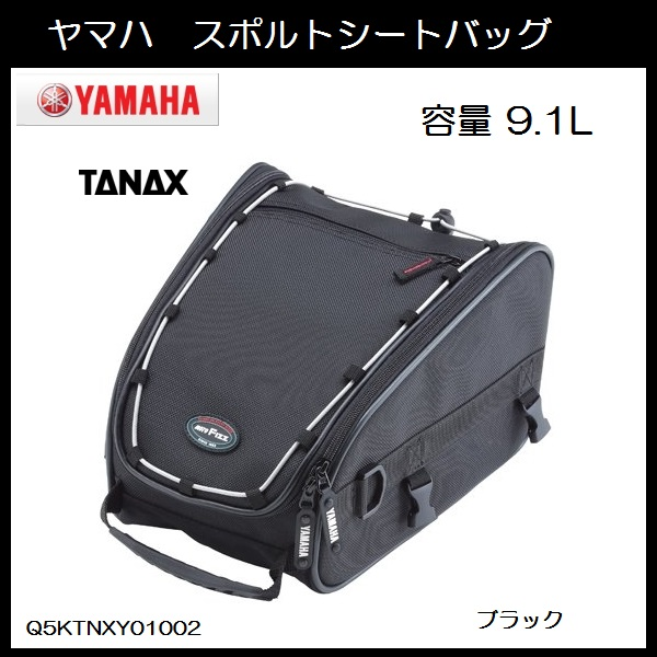 YAMAHA ワイズギア スポルトシートバッグ 9.1L ブラック Q5K-TNX-Y01-002 送料無料