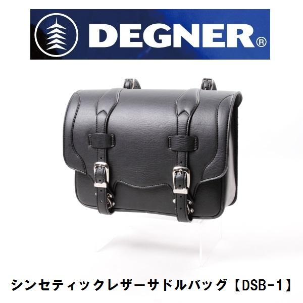 DEGNER 激安通販専門店 DSB-1 お買得 シンセティックレザーサドルバッグ 9L 黒 送料無料