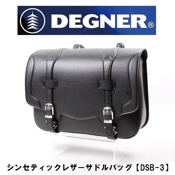 DEGNER DSB-3 シンセティックレザーサドルバッグ ブラック 22L 送料無料