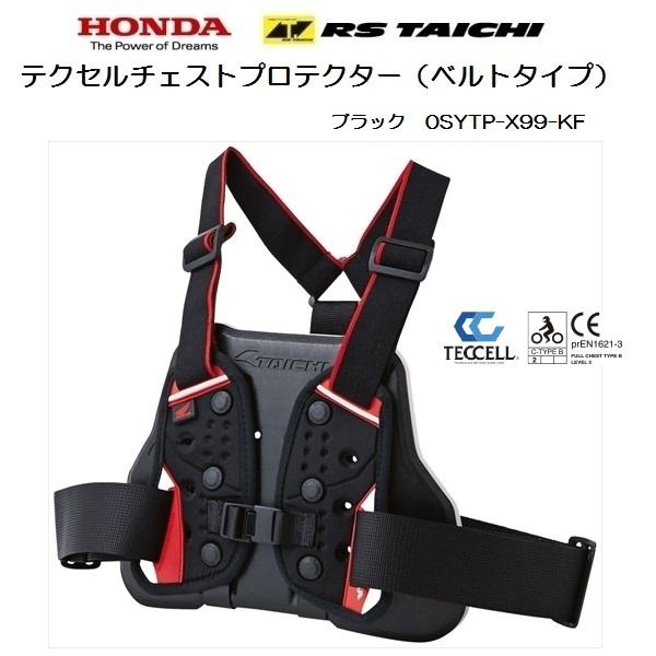 Honda RSタイチ テクセルチェストプロテクター(ベルトタイプ) 0SYTP-X99-KF ブラック (胸部プロテクター) あす楽対応 送料無料
