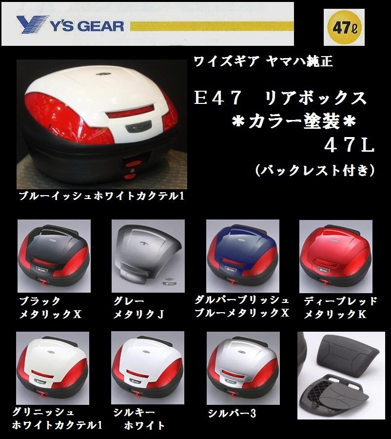 ワイズギア製 GIVI リアボックス E47 バックレスト付き カラー塗装 あす楽対応 送料無料