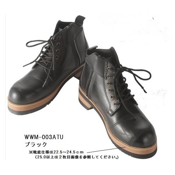 (特典付) WILD WING ライダーズショートブーツ 厚底スワロー WWM-0003ATU ブラック 送料無料