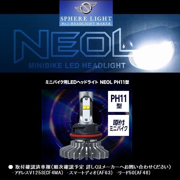 SPHERE LIGHT(スフィアライト) ミニバイク用 LEDヘッドライト NEOL PH11型 送料無料