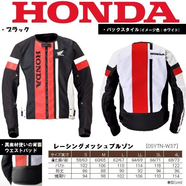 HONDA(ホンダ) レーシングメッシュブルゾン W37 黒 送料無料 あす楽対応