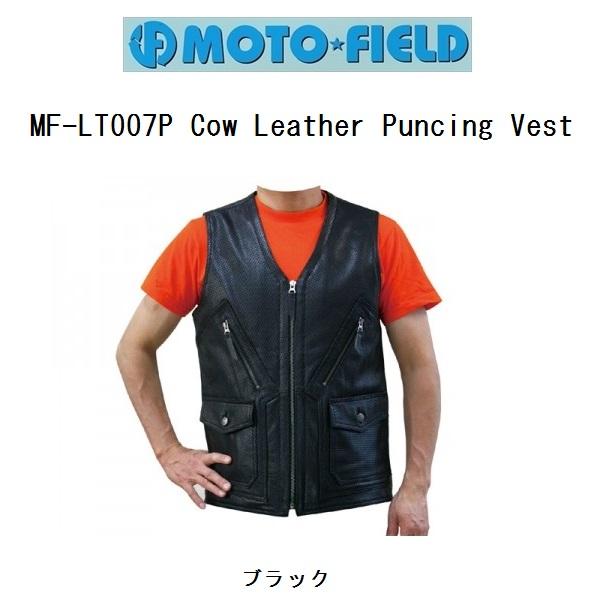 熱闘セール 人気上昇中 30%OFF モトフィールド 牛革 パンチングベスト 送料無料 MF-LT007P 倉 ブラック あす楽対応