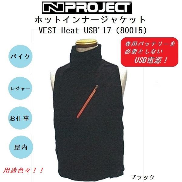 (残りわずか) NPROJECT ホットインナーベスト VEST Heat USB'17 80015 ブラック フリーサイズ モバイルバッテリー付属 あす楽対応 送料無料
