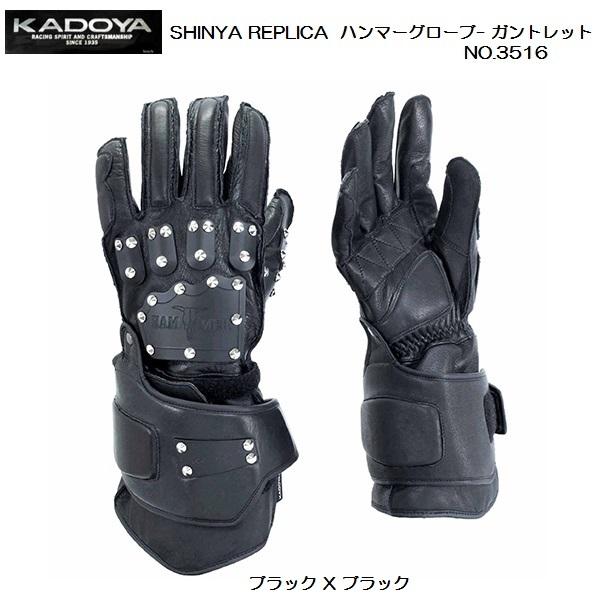 カドヤ SHINYA REPLICA ハンマーグローブ- ガントレット NO.3516 ブラックXブラック 防寒 送料無料