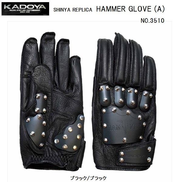 カドヤ SHINYA REPLICA ハンマーグローブ(A) NO.3510 ブラック/ブラック 送料無料(ポスト投函便)