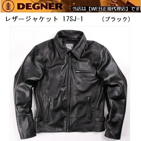 特典付 デグナー 17SJ-1 シープレザージャケット ブラック 送料無料 DEGNER