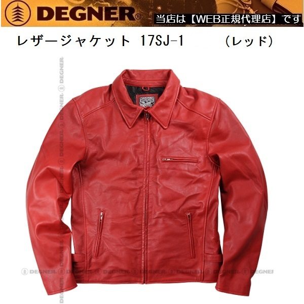 特典付 デグナー 17SJ-1 シープレザージャケット レッド 送料無料 DEGNER