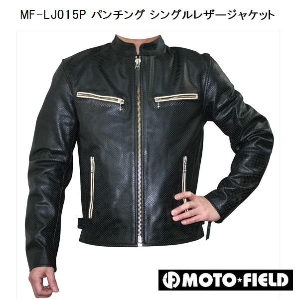 (サマーセール 25%OFF 特典付) モトフィールド MF-LJ015P パンチング シングルレザージャケット ブラック あす楽対応 送料無料