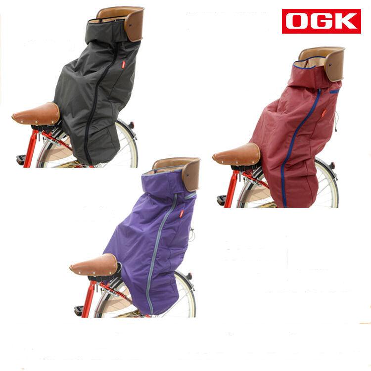 OGK技研 うしろ子供のせ用ブランケット BKR-001 OGK製後幼児座席用 02P03Dec16