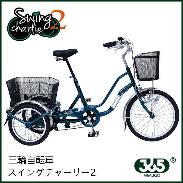 ミムゴ スイングチャーリー2 三輪自転車 E MG-TRW20E MIMUGO SWING CHARLIE 2 【送料無料・メーカー直送・代引き不可】