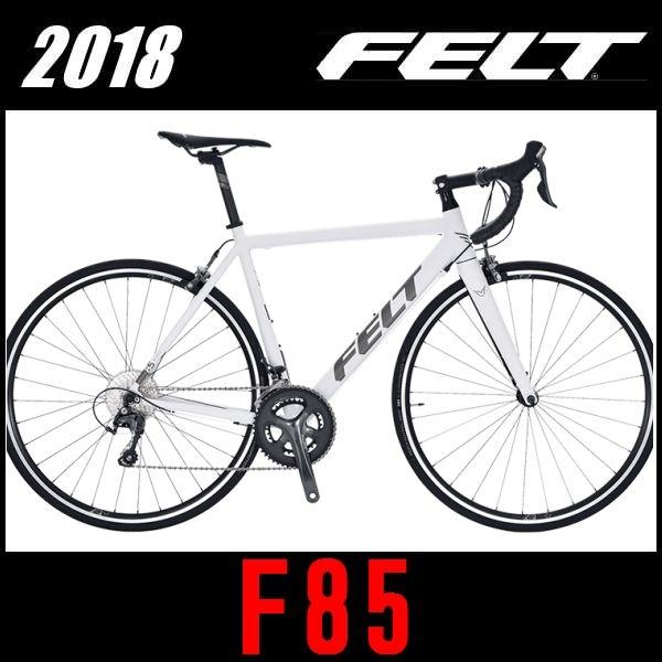 ロードバイク フェルト F85 (マットホワイト) 2018 FELT F85