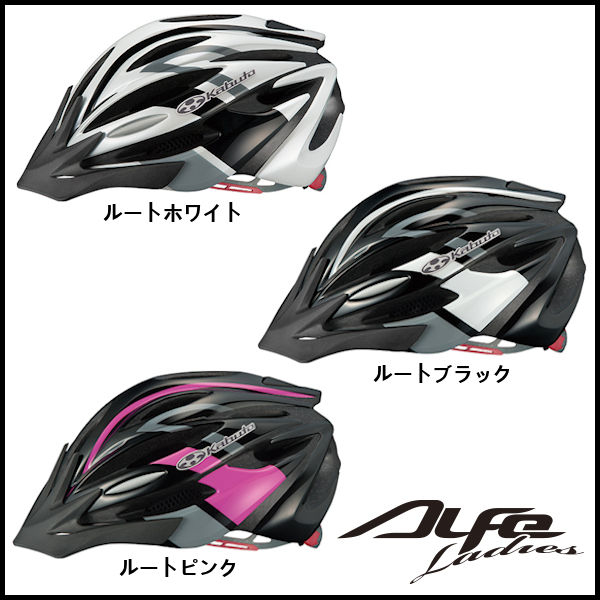OGK KABUTO ALFE LADIES サイクリングヘルメット オージケー カブト アルフェ レディース 自転車