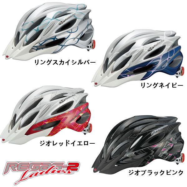 OGK KABUTO REGAS-2 LADIES サイクリングヘルメット オージケー カブト リガス 2 レディース 自転車