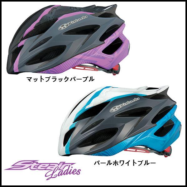 OGK KABUTO STEAIR LADIES サイクリングヘルメット オージケー カブト ステアー レディース 自転車