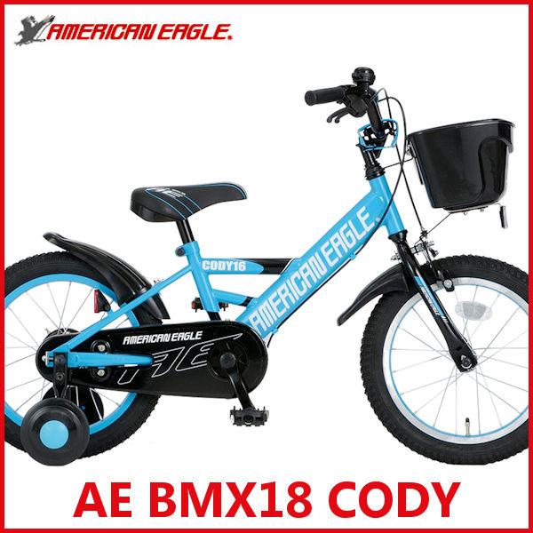 子供用自転車 アメリカンイーグル AE BMX18 CODY (ブルー) 3371 AMERICAN EAGLE BMX 18 コディ 幼児用自転車 サギサカ SAGISAKA
