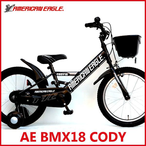 子供用自転車 アメリカンイーグル AE BMX18 CODY (ブラック) 3369 AMERICAN EAGLE BMX 18 コディ 幼児用自転車 サギサカ SAGISAKA
