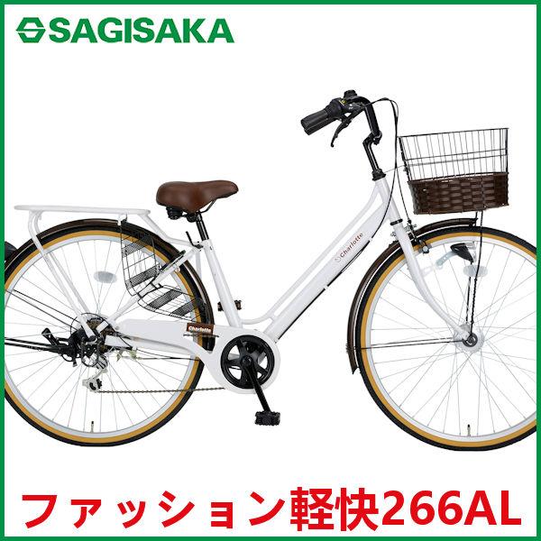 シティサイクル サギサカ ファッション軽快266AL (ホワイト) 3384 SAGISAKA ファッション 軽快 266 AL