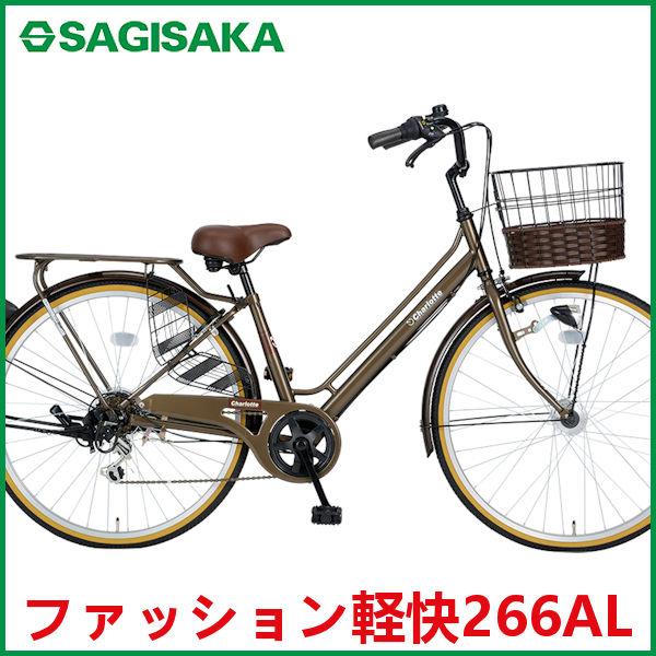 シティサイクル サギサカ ファッション軽快266AL (ブラウン) 3385 SAGISAKA ファッション 軽快 266 AL