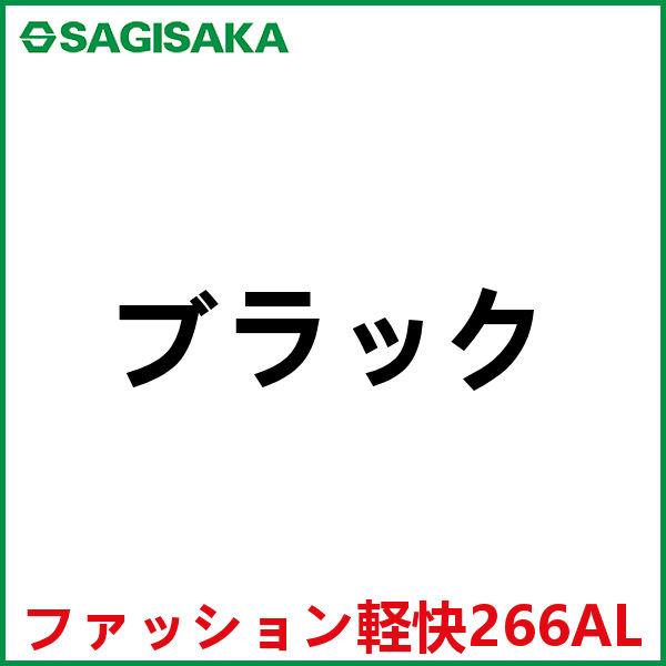 シティサイクル サギサカ ファッション軽快266AL (ブラック) 3429 SAGISAKA ファッション 軽快 266 AL