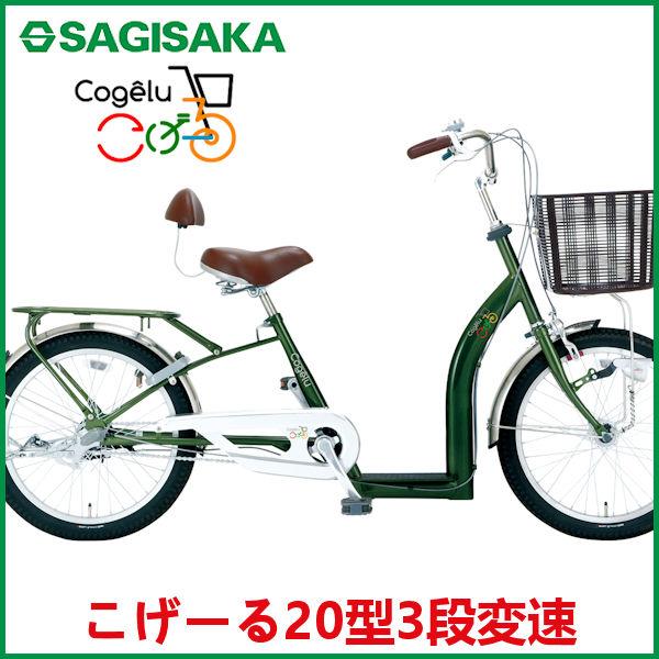 シティサイクル サギサカ こげーる 20型 3段変速 (グリーン) 9011 SAGISAKA Cogelu 203