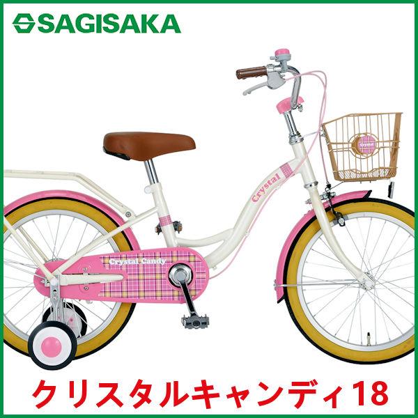 子供用自転車 サギサカ クリスタル キャンディ 18 (ピンク) 3375 SAGISAKA Crystal Candy 幼児用自転車