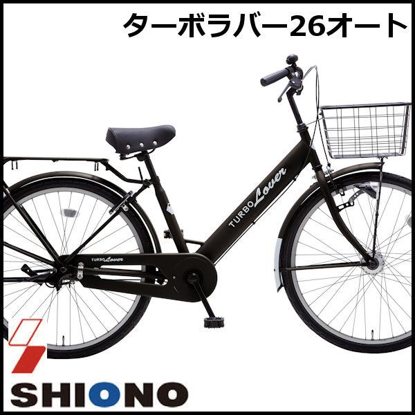 シティサイクル シオノ ターボラバー 26 オートライト 26Vsh-K-HD (フラットブラック) 2018 SHIONO TURBO LOVER 26 塩野自転車