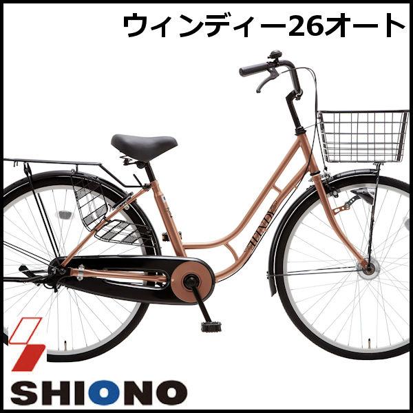 シティサイクル シオノ ウィンディー 26 オートライト 26LJ-K-HD (ライトブラウン) 2018 SHIONO WINDY 26 塩野自転車