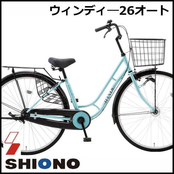 シティサイクル シオノ ウィンディー 26 オートライト 26LJ-K-HD (アクアブルー) 2018 SHIONO WINDY 26 塩野自転車