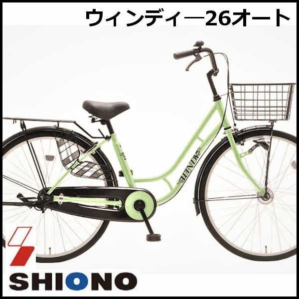 シティサイクル シオノ ウィンディー 26 オートライト 26LJ-K-HD (アクアグリーン) 2018 SHIONO WINDY 26 塩野自転車