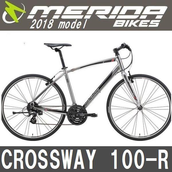 クロスバイク メリダ クロスウェイ 100 R (シャイニーダークシルバー | ES46) 2018 MERIDA CROSSWAY 100-R