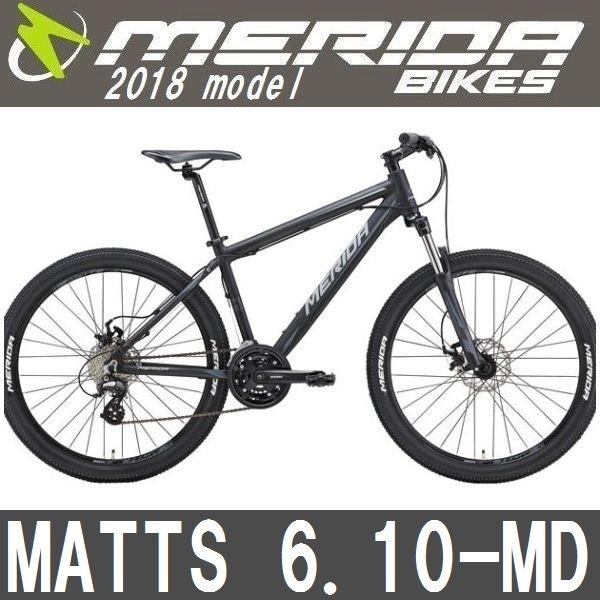 マウンテンバイク メリダ マッツ 6.10 MD (マットブラック | EK56) 2018 MERIDA MATTS 6.10-MD