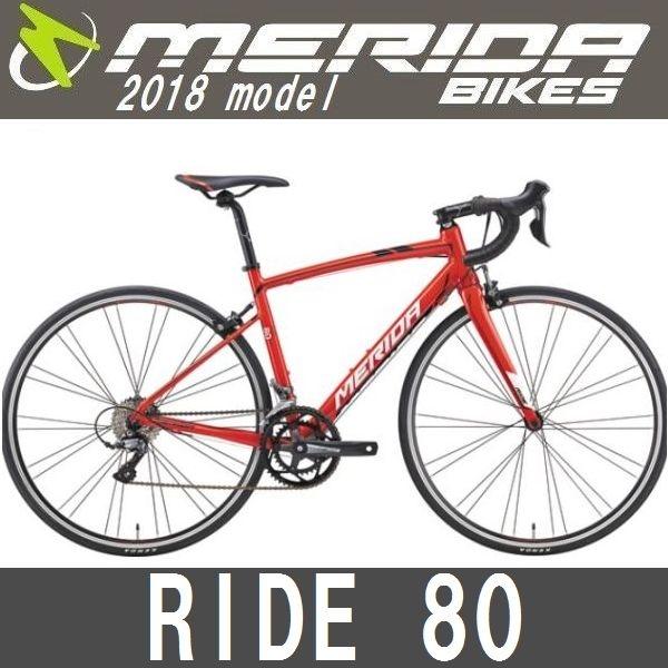 ロードバイク メリダ ライド 80 (レッド | ER12) 2018 MERIDA RIDE 80