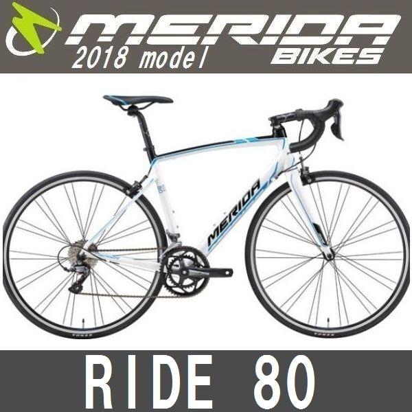 ロードバイク メリダ ライド 80 (ホワイト   EWKN) 2018 MERIDA RIDE 80