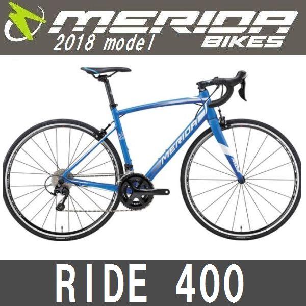 ロードバイク メリダ ライド 400 (シルクブルー | EB38) 2018 MERIDA RIDE 400