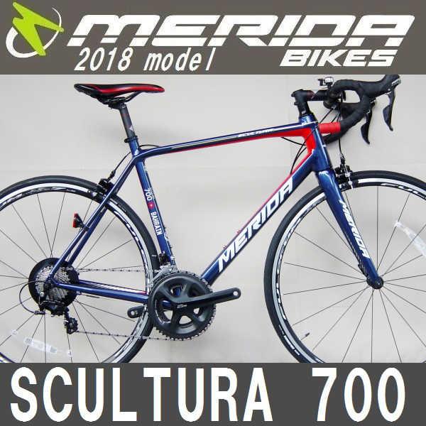 ロードバイク メリダ スクルトゥーラ 700 (ダークブルー |EBR2) 2018 MERIDA SCULTURA 700