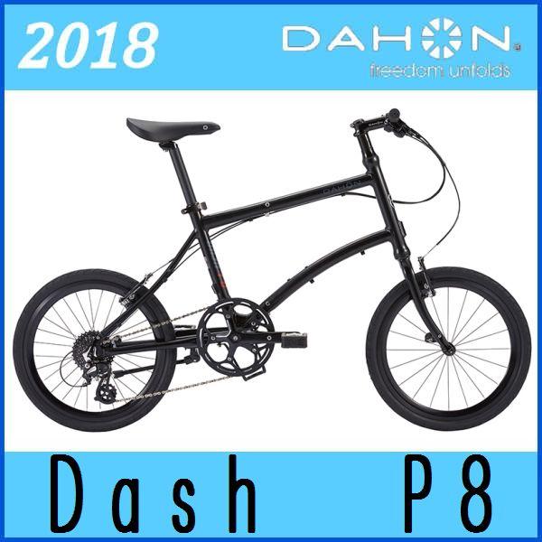 折りたたみ自転車 ダホン ダッシュP8 / シルキーブラック / 2018 DAHON Dash P8 折畳み自転車