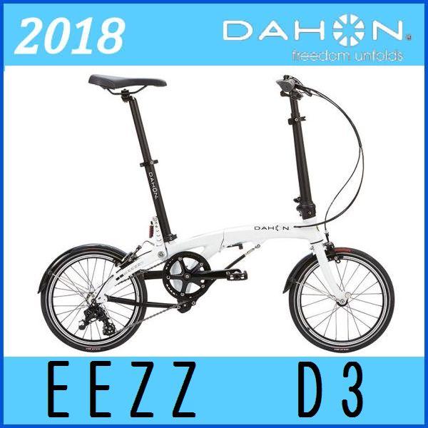 折りたたみ自転車 ダホン イージー D3 / クラウドホワイト / 2018 DAHON EEZZ D3 折畳み自転車