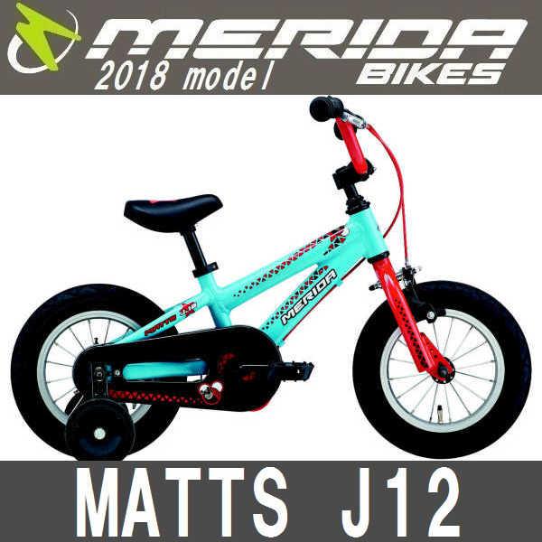 子供用自転車 メリダ マッツ J12 (ライトブルー | EB59) 2018 MERIDA MATTS J12 (FMMT128) 幼児用自転車