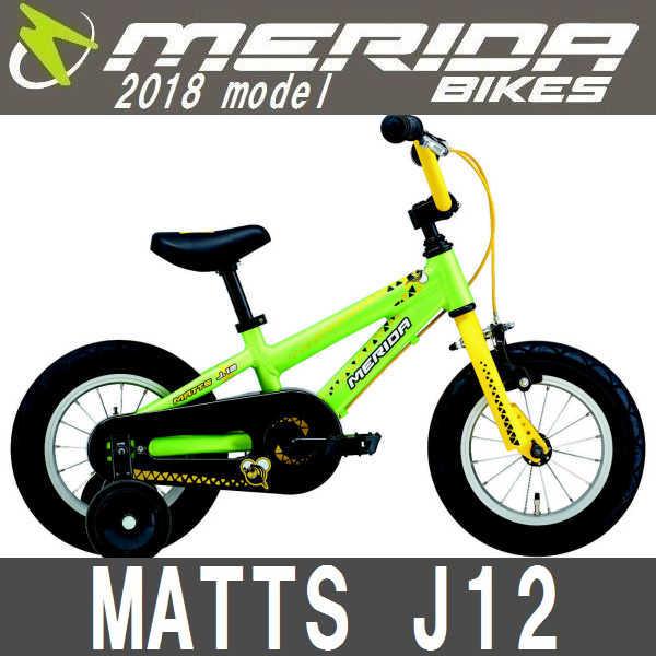 子供用自転車 メリダ マッツ J12 (マットグリーン | EG30) 2018 MERIDA MATTS J12 (FMMT128) 幼児用自転車