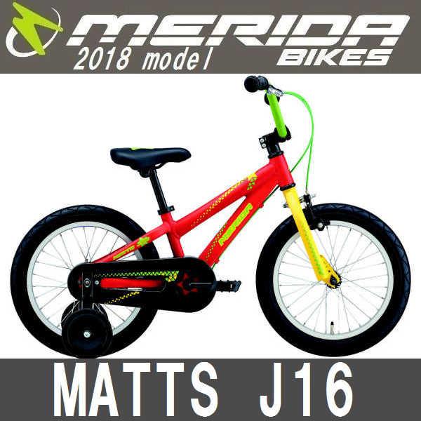 子供用自転車 メリダ マッツ J16 (マットレッド   Er24) 2018 MERIDA MATTS J16 (FMMT168) 幼児用自転車