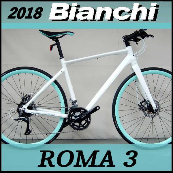 ビアンキ クロスバイク ローマ3 (マットホワイト) Bianchi ROMA 3 2018