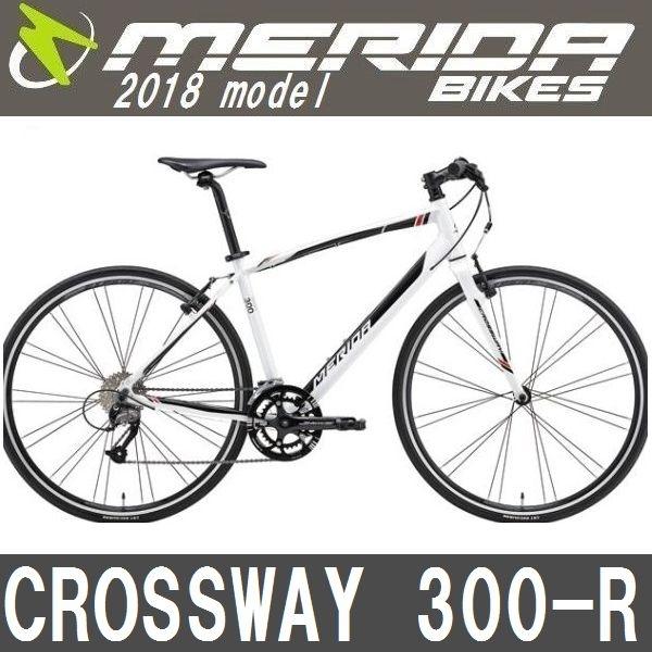 クロスバイク メリダ クロスウェイ 300-R (ホワイト | EW26) 2018 MERIDA CROSSWAY 300-R